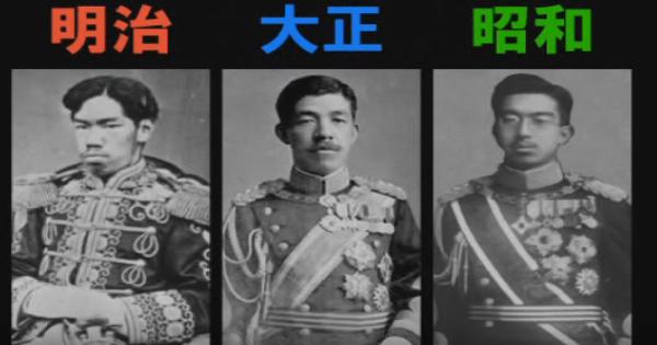 大正天皇の真実