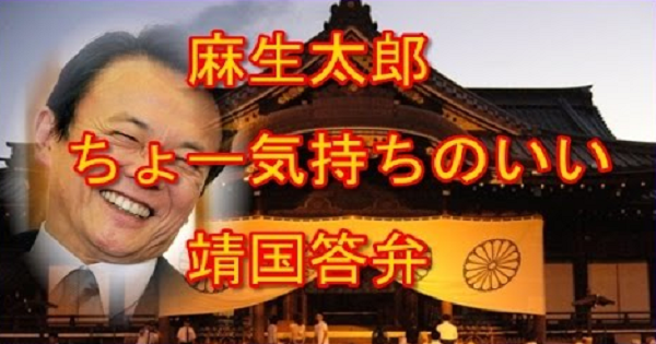 靖国神社参拝で、麻生太郎が気持ちのいい答弁